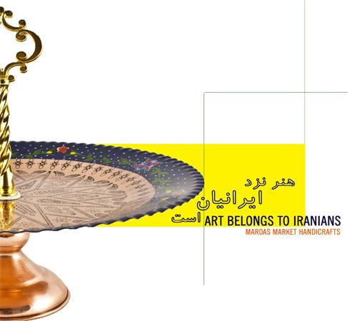 شیرینی خوری یک طبقه طرح دار زنجان